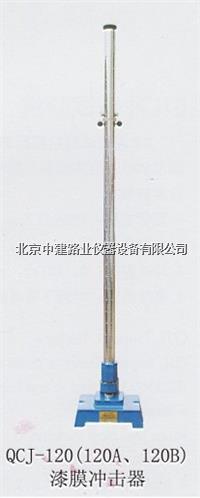 漆膜冲击器 QCJ-120(A/B)
