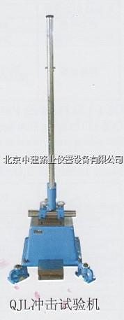 漆膜落锤冲击试验机 QJL型