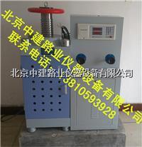 混凝土压力试验机 DYE-2000型