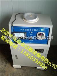 数显水泥负压筛析仪 FYS-150型