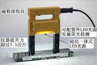 马蹄形磁粉探伤仪 leeb-e610型
