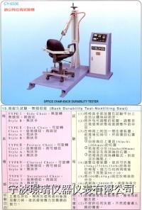 办公椅拉背试验机 CY-6505