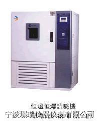 CH-TH-3(A~E)恒温恒湿试验机 CH-TH-3(A~E)