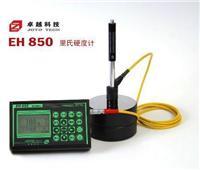 EH850便攜式里氏硬度計  EH850便攜式