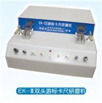 LY-Ⅰ量具研磨机