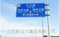 交通指路牌 SLE-001
