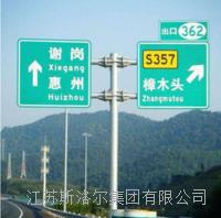 交通道路指示牌 SLE-004