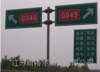 高速公路指示牌  SLE-005