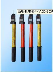 GD-110型高压交流验电器 GD-110型