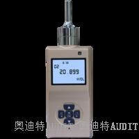 奥迪特泵吸式带存储氧气检测仪 ADT700C-O2
