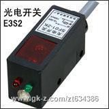 光电开关E3F-DS10C4 E3F-DS10C4