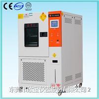 可程式恒温恒湿试验箱 XB-OTS-80B-A