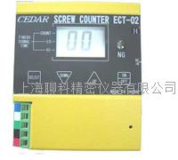 ECT-02螺丝计数器日本思达