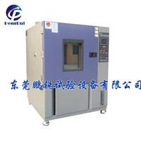 80L/100L/150L/225L/512L/800L/恒温恒湿试验箱