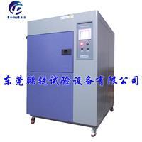 三槽式高低温冲击试验箱_高低温冲击循环箱
