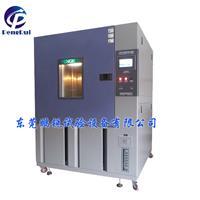 高低温湿热试验箱 PRTH-800F
