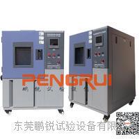 高低温试验机 PR-GD-100F