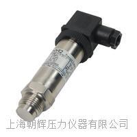ZHYQ齐平膜式压力变送器【厂家】 PT124B-214