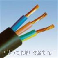 天津小猫牌护套线 RVV  3*1.5