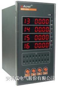 安科瑞AGF-D16智能直流防雷柜采集装置 AGF-D16