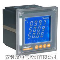 安科瑞ACR320ELH四象限电能双向计量多功能仪表