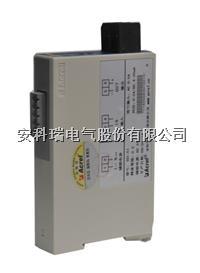 安科瑞BD-AI/C单相交流电流变送器 带RS485通讯 BD-AI/C