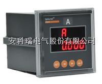安科瑞PZ72-AI/C带RS485通讯交流电流测量仪表