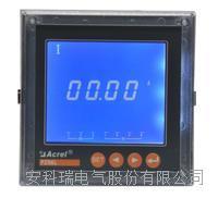 安科瑞PZ96L-AI/MC 一路4-20mA输出 带通讯  单相电流表 PZ96L-AI/MC