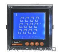 安科瑞PZ96L-AI3/C  带通讯  三相电流表 PZ96L-AI3/C