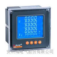 安科瑞ACR320EL/J 带一路报警 三相网络电力仪表 ACR320EL/J