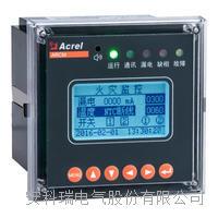 安科瑞ARCM200L-U1 电气火灾监控探测器 ARCM200L-U1