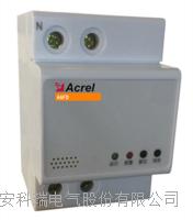 安科瑞AAFD-16故障电弧探测器 导轨式安装 AAFD-16