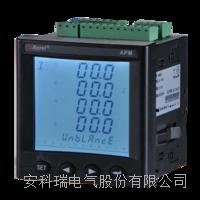 安科瑞APM810全功能多功能电能表 0.5S级 谐波测量 APM810