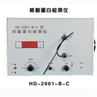 电脑核酸蛋白检测仪 HD-2001-B-C HD-2001-B-C