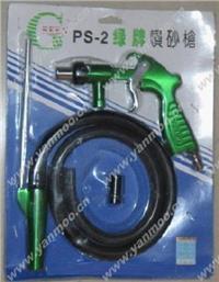 绿牌喷砂枪 PS-2喷砂枪