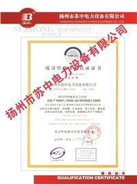 ISO9002质量体系认证