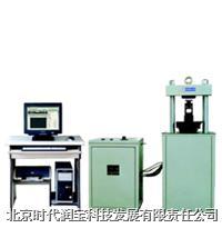YAW-300B微機控制電液伺服壓力機