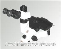 UD-200M数字金相显微镜