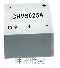 CHVS5-25A,025A系列闭环霍尔电压传感器