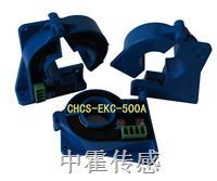 CHCS-EKC系列霍尔电流传感器