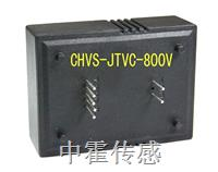 JTVC系列交/直流电压变送器