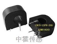 CHCS-LSPH系列ASIC高集成电流传感器