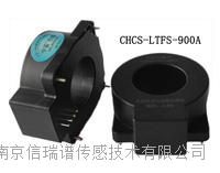 CHCS-LTFS高精度霍尔电流传感器