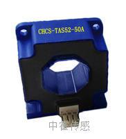 CHCS-TAS52系列高精度闭环霍尔电流传感器