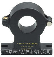 CHCS-EKA5必发bifa88娱乐电流传感器