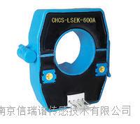 CHCS-LSEK系列澳门新浦京8455com官网电流传感器