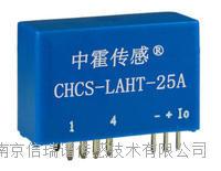 CHCS-LAHT系列单电源闭环霍尔电流传感器
