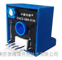 CHCS-GBA系列交流电流传感器