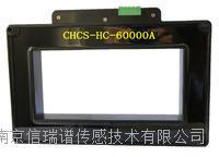 CHCS-HC系列直流电流传感器
