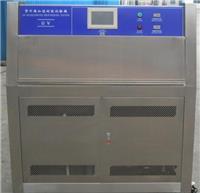 UV紫外线耐候试验箱 UV紫外线耐候试验箱